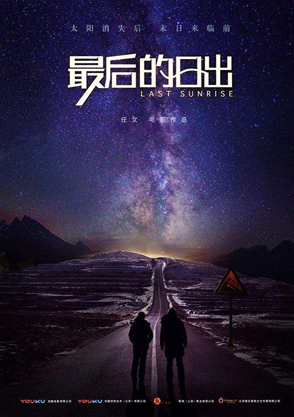 Last Sunrise - Poster