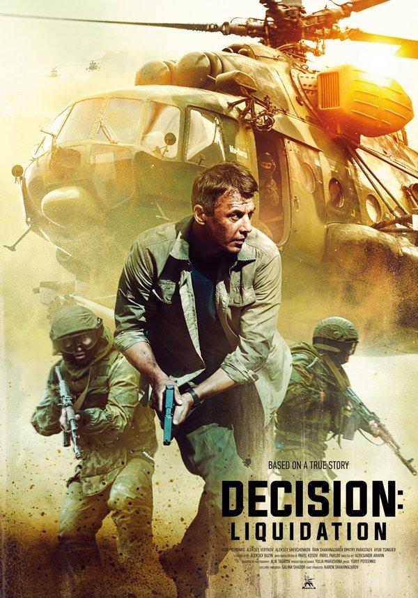 Decision: Liquidation - Poster